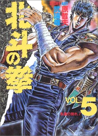 北斗の拳 [愛蔵版] 5巻