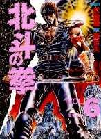 北斗の拳 [愛蔵版] 6巻