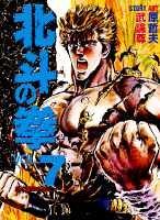 北斗の拳 [愛蔵版] 7巻