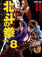 北斗の拳 [愛蔵版] 8巻