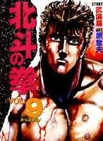 北斗の拳 [愛蔵版] 9巻