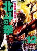 北斗の拳 [愛蔵版] 12巻