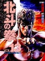 北斗の拳 [愛蔵版] 13巻