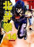 北斗の拳 [愛蔵版] 14巻
