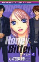 HoneyBitter 4巻