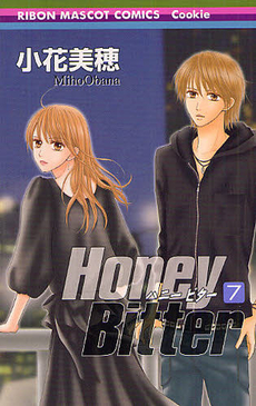 HoneyBitter 7巻