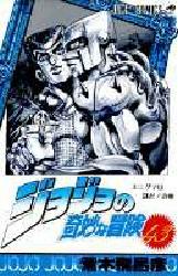 ジョジョの奇妙な冒険 [新書版] 43巻