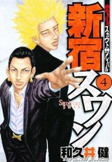 新宿スワン 4巻
