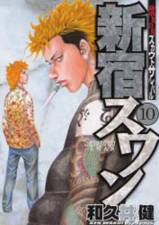 新宿スワン 10巻