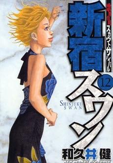 新宿スワン 12巻