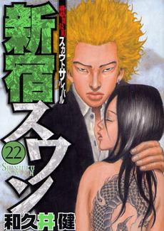 新宿スワン 22巻
