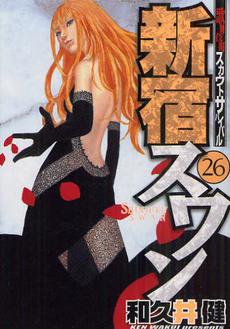 新宿スワン 26巻