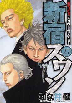 新宿スワン 27巻