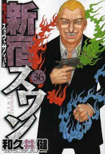 新宿スワン 36巻