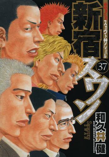 新宿スワン 37巻