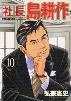 社長島耕作 10巻