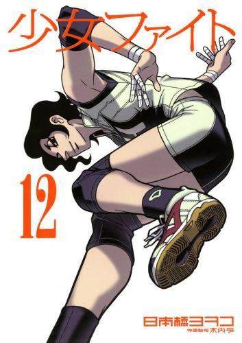 少女ファイト 13巻