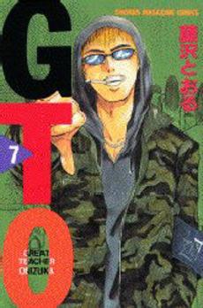 GTO 7巻