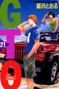 GTO 21巻