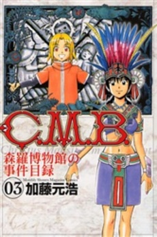 C.M.B. 森羅博物館の事件目録 3巻
