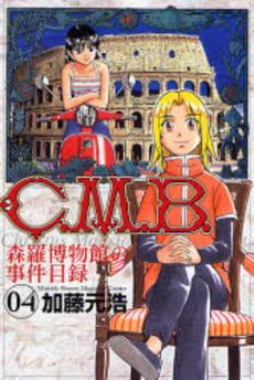 C.M.B. 森羅博物館の事件目録 4巻