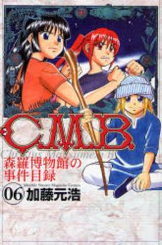 C.M.B. 森羅博物館の事件目録 6巻
