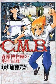 C.M.B. 森羅博物館の事件目録 8巻