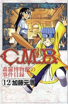 C.M.B. 森羅博物館の事件目録 12巻