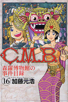 C.M.B. 森羅博物館の事件目録 16巻