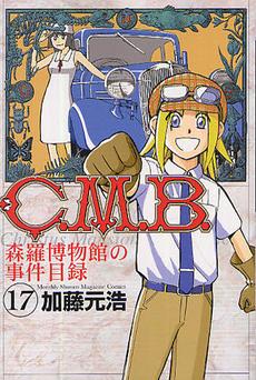 C.M.B. 森羅博物館の事件目録 17巻