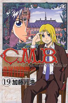 C.M.B. 森羅博物館の事件目録 19巻