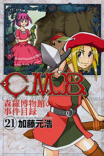 C.M.B. 森羅博物館の事件目録 21巻