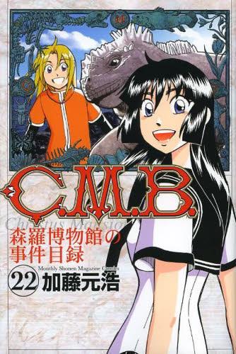 C.M.B. 森羅博物館の事件目録 22巻