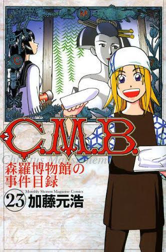 C.M.B. 森羅博物館の事件目録 23巻