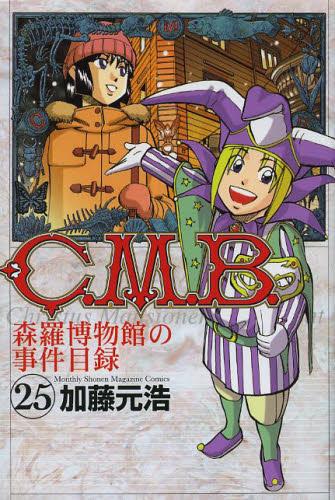C.M.B. 森羅博物館の事件目録 25巻