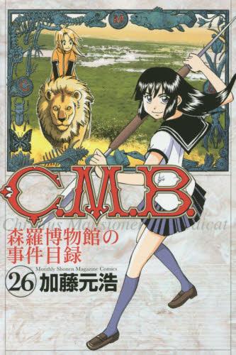 C.M.B. 森羅博物館の事件目録 26巻