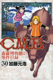 C.M.B. 森羅博物館の事件目録 30巻
