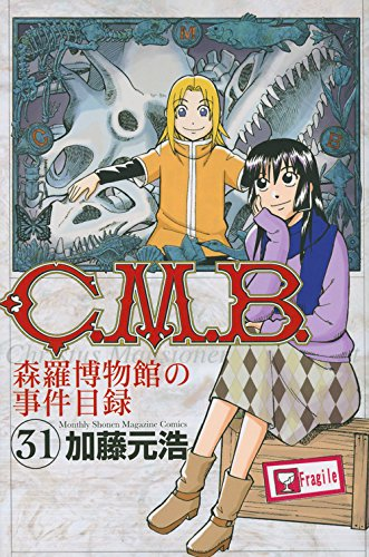 C.M.B. 森羅博物館の事件目録 31巻