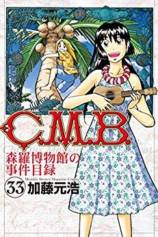 C.M.B. 森羅博物館の事件目録 33巻