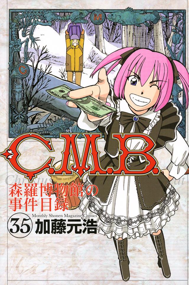 C.M.B. 森羅博物館の事件目録 35巻