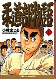 【入荷予約】柔道部物語 [文庫版] 1巻
