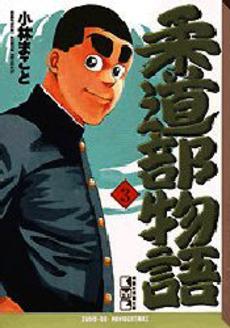 【入荷予約】柔道部物語 [文庫版] 3巻