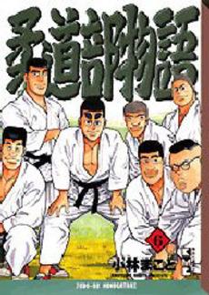 【入荷予約】柔道部物語 [文庫版] 6巻