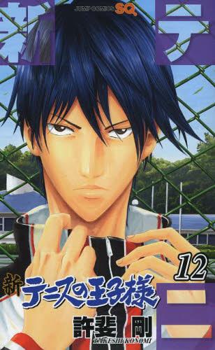 新テニスの王子様 12巻