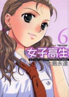 女子高生Girls-High 6巻