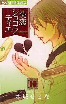 失恋ショコラティエ 5巻