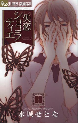失恋ショコラティエ 6巻