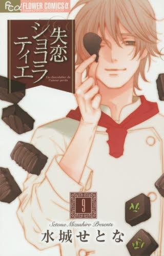 失恋ショコラティエ 9巻