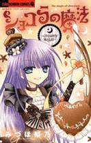 ショコラの魔法 3巻