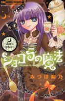 ショコラの魔法 4巻